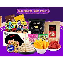 促销活动#  京东  周年狂欢盛典   每满199减100,撩醒味蕾
