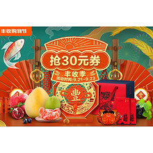 促销活动# 天猫超市  丰收购物节   领券减30元,丰收的馈赠
