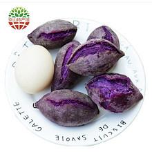 皮薄清香# 【京山馆】越南进口小紫薯2.5kg 19.9元包邮(29.9-10券)内含更多好货