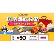 促销活动# 苏宁易购 国庆嗨吃攻略 领券满99减50