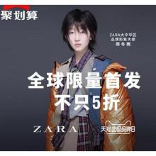 27日0点# 天猫 zara官方旗舰店 限量首发 不止5折 领券享满减