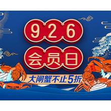 促销活动#  苏宁易购  926会员日   抢199减100神券,大闸蟹不止5折