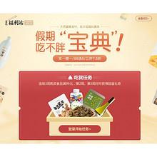 促销活动#  网易严选   爱吃福利站    买一赠一/99元选6/三件7.5折