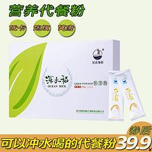 营养健康#汉古海稻旗舰店健康五谷杂粮低卡饱腹代餐粉 9.9元包邮(49.9-40券)