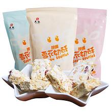 嚼劲十足#太祖 网红食品雪花奶酥雪花酥牛轧糖 9.8元包邮(19.8-10券)