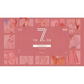 10日0点# 天猫tammytangs旗舰店 店庆欢聚7周年 满329-50 满599-90