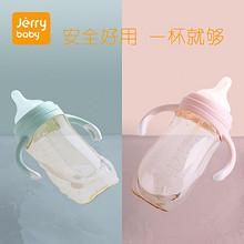 安全健康# Jerrybaby 婴儿耐摔宽口径新生儿奶瓶 29.5元包邮(44.5-15券)