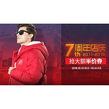 13日10点# 天猫传奇保罗旗舰店 7周年店庆大钜惠 全场满400减200