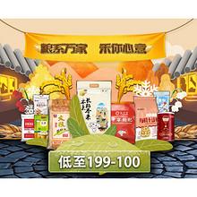 促销活动# 京东  粮系万家 禾你心意   低至满199减100,plus满99减50