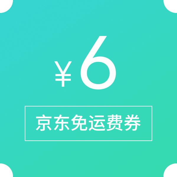 0点开抢# 京东  10京豆兑换6元免邮券  每天0点/10京豆兑换