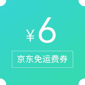 优惠券# 京东 自营免邮券    3张6元免邮券,0点再战!