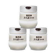 片仔癀 皇后牌珍珠膏珍珠霜25g*3瓶 40元包邮(45-5券)