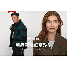 促销活动# 天猫 hm官方旗舰店  新品直降低至5折 全场满400送300