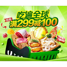 促销活动# 天猫超市  生鲜食品专场   抢券满299减100,吃遍全球