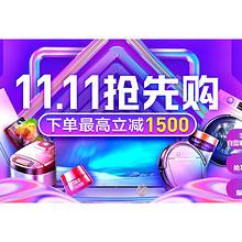 促销活动# 苏宁  11.11抢先购   下单最高立减1500