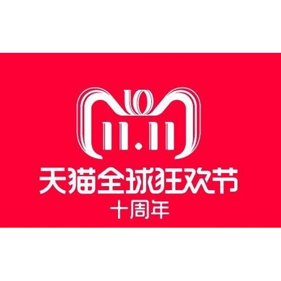 双11攻略# 惠喵带你玩转天猫双11   预售/红包/心愿清单/淘礼金等
