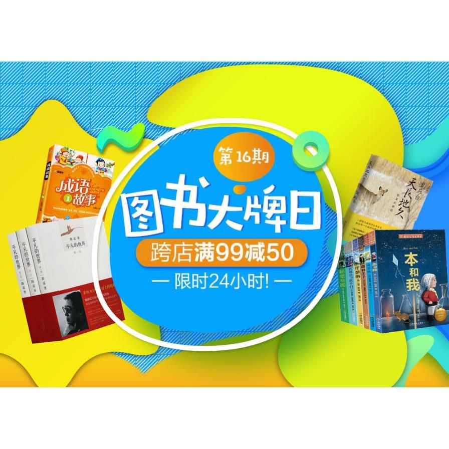 促销活动# 京东  图书大牌日  跨店满99减50,限时24小时
