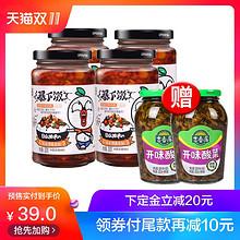 双11预售# 吉香居暴下饭川香味250g*4瓶  39元包邮