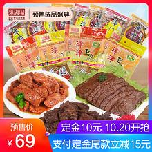 双11预售# 津津卤汁豆腐干老字号组合1260g  54元包邮