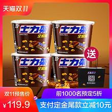 双11预售# 士力架花生夹心巧克力460g*4桶  54.9元包邮(货到返现)