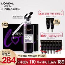 双11预售# 欧莱雅酵素面部黑精华液50ml  284元包邮(预售价299-定金15)