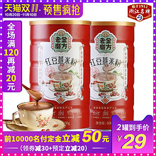 双11预售# 老金磨方 红豆薏米粉600g*2罐  29元包邮(限 前10000名)