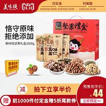 双11预售# 美味栈 混合坚果仁大礼盒1000g  44元包邮(限前1000件)