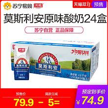 双11预售# 光明莫斯利安原味酸奶200g*24盒   74.9元包邮