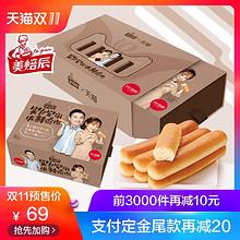 双11预售# 美焙辰奶棒面包双11定制礼盒  39元包邮