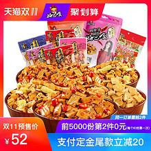 双11预售# 好巴食 多口味豆干小包装900g  32元包邮( 抢第2件0元 )