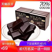 双11预售#  歌斐颂70%黑巧克力  69元包邮(前10000名买1送1)