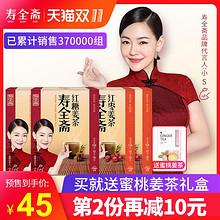 双11预售# 寿全斋红枣姜茶红糖姜茶  45元包邮(前5000名送礼)