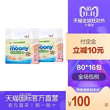 双11预售# 日本尤妮佳 进口婴儿湿纸巾80*8包*2组  100元包邮包税