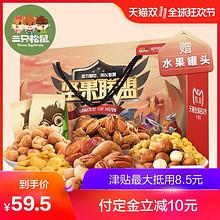 双11预售# 三只松鼠 坚果大联盟礼盒8袋装/1428g  58元包邮(需付定金+用券)
