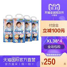 双11预售# 日本moony尤妮佳进口拉拉裤XL38*4   250元包邮包税(定金50元)