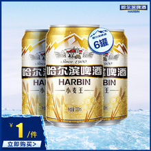 手慢无# 哈尔滨啤酒小麦王330ml*6听  1元秒(16点 / 限200件)