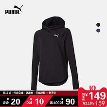 双11预售# PUMA彪马官方 女子连帽卫衣  149元包邮
