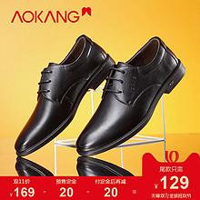 双11预售# 奥康男鞋  真皮透气系带英伦系带男鞋  149元包邮