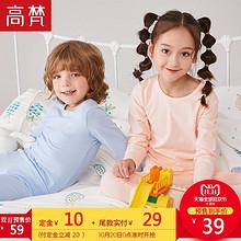 双11预售#  高梵童装儿童秋衣套装  39元包邮
