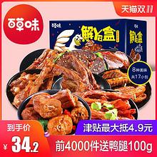 双11预售# 百草味 解Ya盒500g大礼包 39元包邮