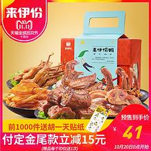 双11预售# 来伊份 鸭肉散装礼盒531g  36元包邮(10元定金)
