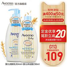 双11预售# 美国Aveeno艾惟诺婴儿沐浴露礼盒  109元包邮(需定金)