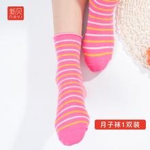 手慢无# 新贝产妇月子袜子1双装  1元秒 (10点 / 限200件)