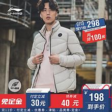 双11预售# 李宁 男士短款韦德防风立领羽绒服  198元包邮(需定金)