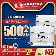 双11预售# EAORON 水光亮白素颜霜 50ml *2瓶 149元包邮包税(需20元定金)