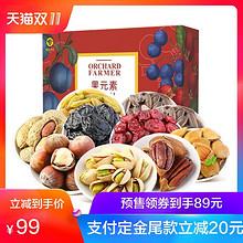双11预售# 果园老农 轻体礼礼盒1560g   89元包邮(20元定金)