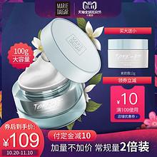 双11预售#  玛丽黛佳橙花素颜霜100g  99元包邮(需付定金)