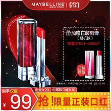 双11预售# 美宝莲星钻限量小灯管唇膏  79元包邮( 定金+券 )