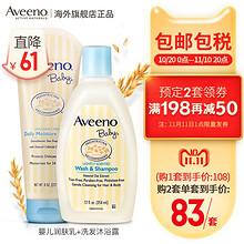 双11预售# Aveeno艾惟诺婴儿洗护套装  108元包邮包税(需定金20元)