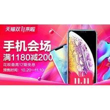 iPhone新低价# 天猫双11 300/600元券 iPhoneX/XR/XS可用